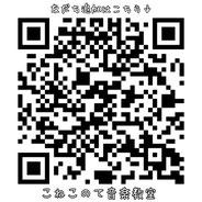 画像に alt 属性が指定されていません。ファイル名: こねこのて音楽教室公式LINE-QRコード.jpg
